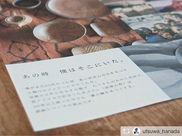 明日から始まります。27日(土)まで。暮らしのうつわ 花田 での増渕篤宥さんとの二人展。明日は増渕さんと共にお待ちしております。花田さんのサイトにはインタビューも載せていただいております。http://utsuwa-hanada.jpそちらもぜひご覧ください。@jojosusumu @utsuwa_hanada