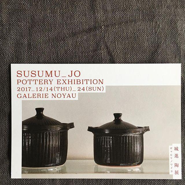 次回の展覧会のお知らせです。12/14(thu)ー12/24(sun)GALERIE Noyau (金沢) にて在廊日 12/14土鍋や土瓶、グラタン皿など温かいお料理に使いやすい耐熱の器や鍋まわりのものを中心にお持ちします。どうぞよろしくお願いします。@jojosusumu @noyau2006