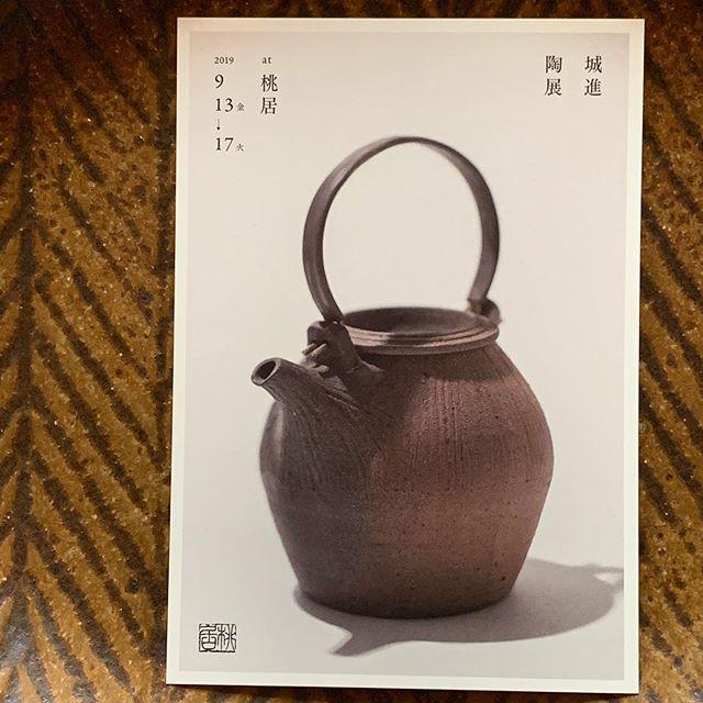 9月ですね。そろそろ展示会のお知らせを。.城進陶展9/13(金)→9/17(火)桃居 にて在廊日 9/13、9/14どうぞよろしくお願いいたします。@jojosusumu