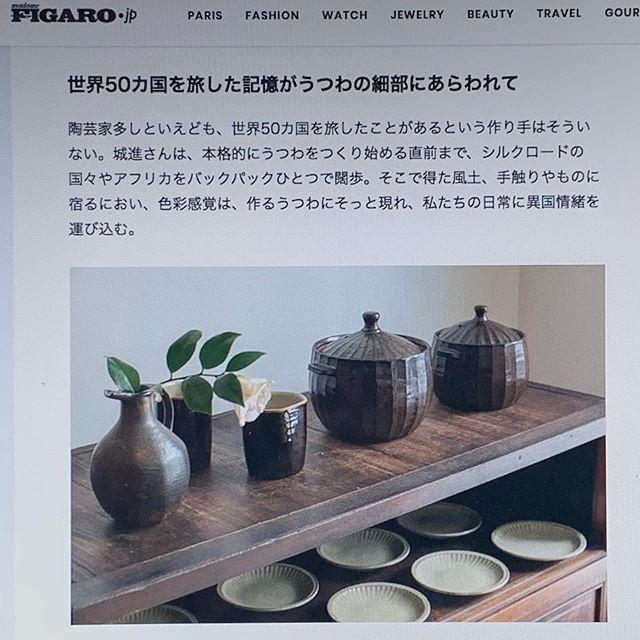 FIGARO.jpのWEB MAGAZINEうつわディクショナリーsumica栖さんの個展初日に取材していただいた記事が載っています。どうぞご覧くださいませ。城 進 個展2/22(土)〜3/2(月)sumica栖(横浜)にて2/26 close2/22 在廊@utsuwa_sumica@jojosusumu