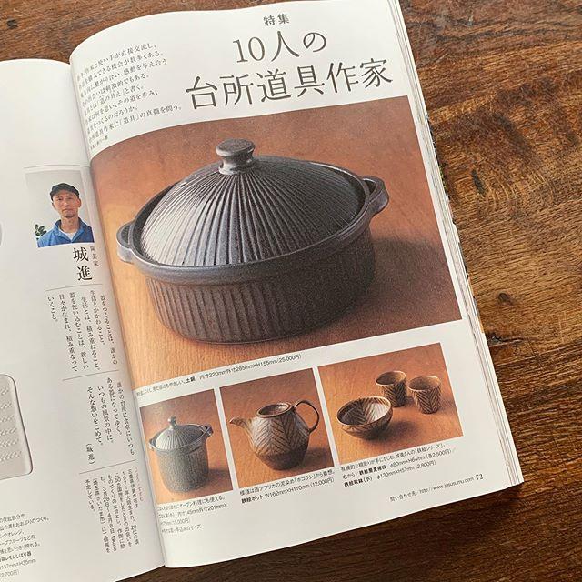 台所道具作家チルチンびと 春号に掲載していただきました。@jojosusumu