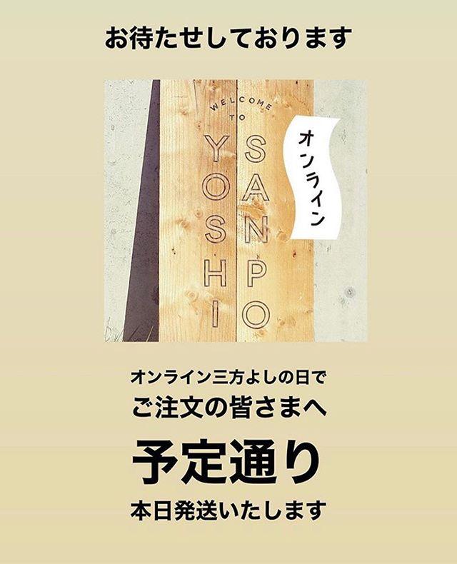 オンライン三方よしの日にてたくさんのご注文をいただきましてどうもありがとうございます。予定通り、本日発送していただけます。お手元に届くまで楽しみにお待ちいただけますと嬉しいです。おうち時間、おいしくたのしくなりますように。@sanpoyoshinohi @unetablekaori  さまサイトの準備から発送までどうもありがとうございました。