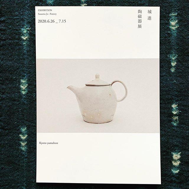 今週の金曜日から城進 陶磁器 展6/26(金)ー7/15(水)京都やまほん@kyoto_yamahon 在廊日 6/26休廊日 木曜日久しぶりに在廊します。久しぶりに実物を見て欲しいな。@jojosusumu